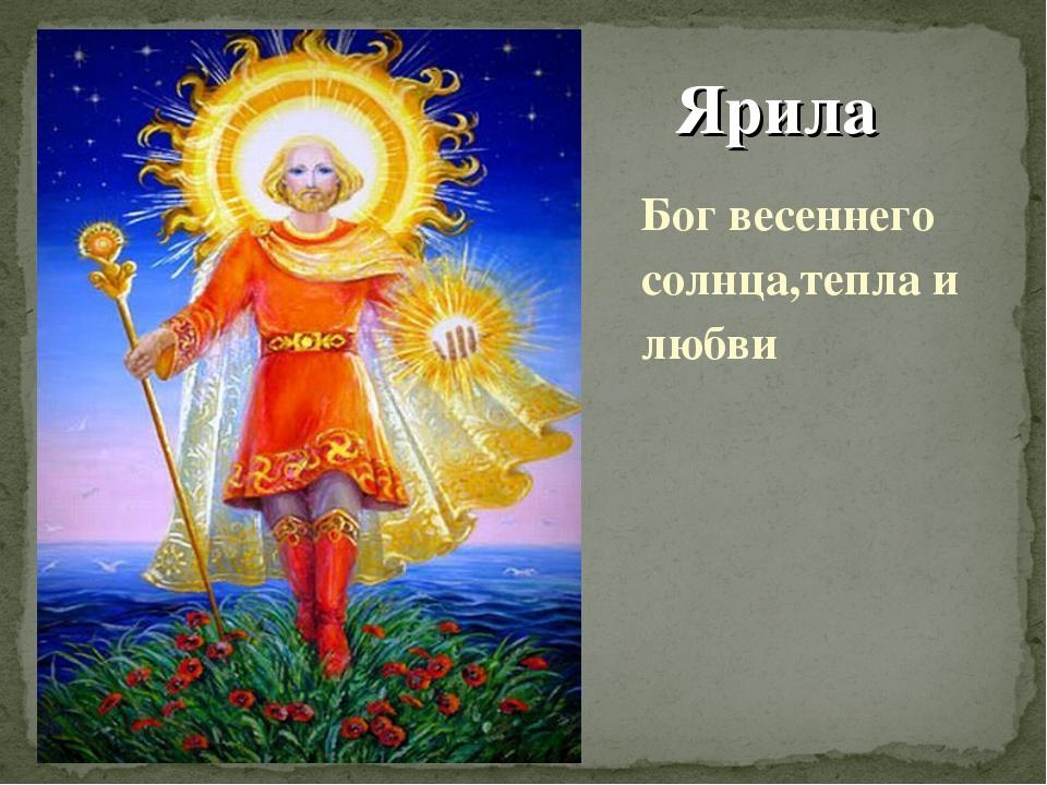 Бог весеннего солнца,тепла и любви Ярила