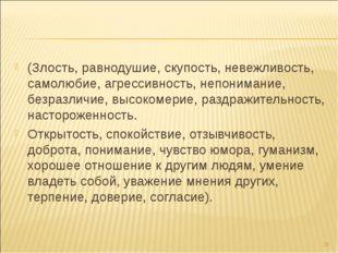 (Злость, равнодушие, скупость, невежливость, самолюбие, агрессивность, непони