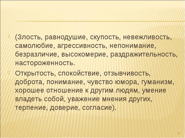 (Злость, равнодушие, скупость, невежливость, самолюбие, агрессивность, непони...