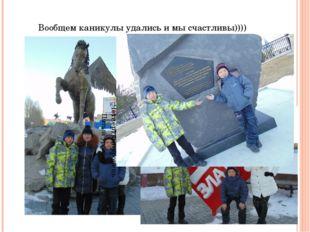Вообщем каникулы удались и мы счастливы))))
