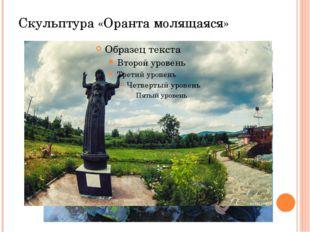 Скульптура «Оранта молящаяся»