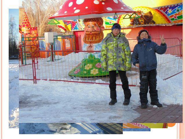 К сожалению зимой аттракционы не работают (((