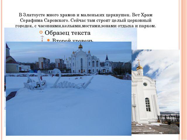 В Златоусте много храмов и маленьких церквушек. Вот Храм Серафима Саровского....