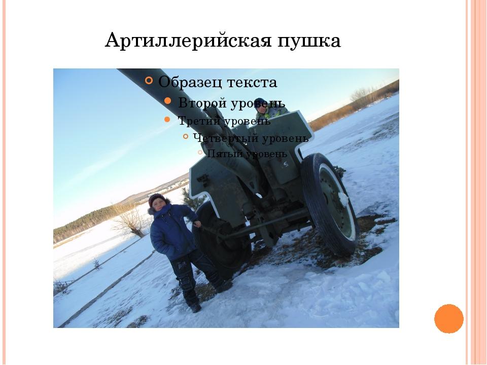 Артиллерийская пушка