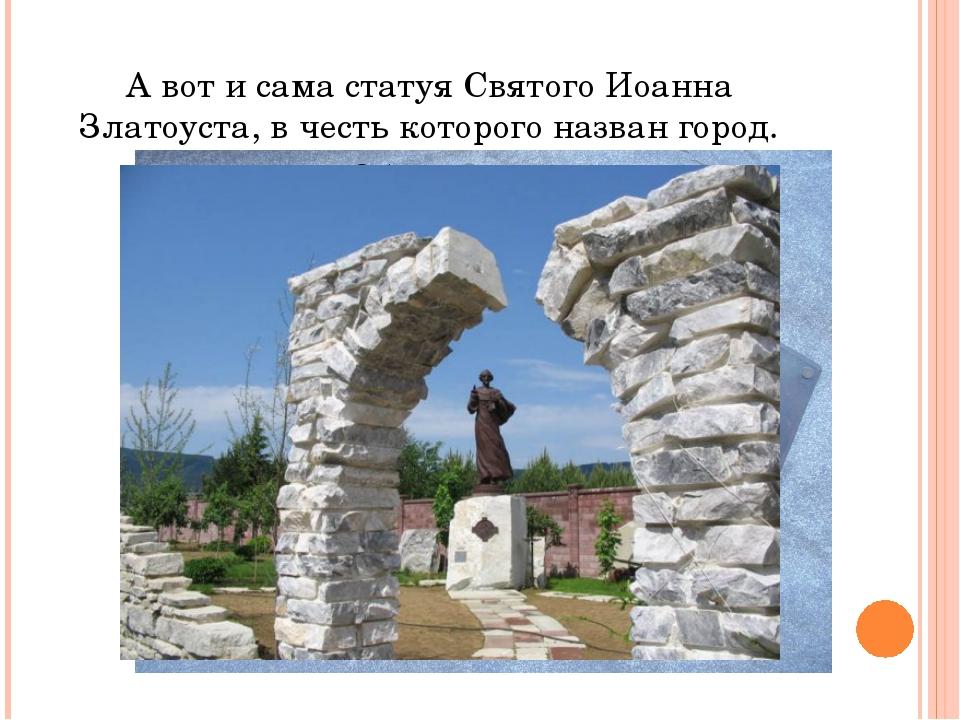 А вот и сама статуя Святого Иоанна Златоуста, в честь которого назван город.