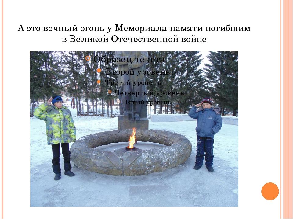 А это вечный огонь у Мемориала памяти погибшим в Великой Отечественной войне