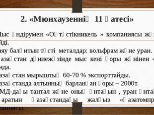 2. «Мюнхаузеннің 11 қатесі» 1. Мыс өндірумен «Оңтүстікникель » компаниясы жұм