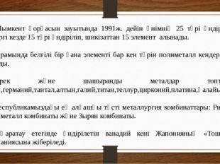 7. Шымкент қорғасын зауытында 1991ж. дейін өнімнің 25 түрі өндірілді. Қазіргі