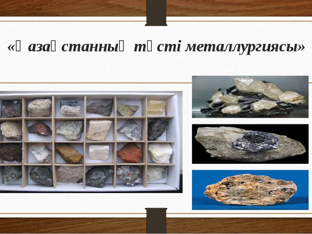 «Қазақстанның түсті металлургиясы»