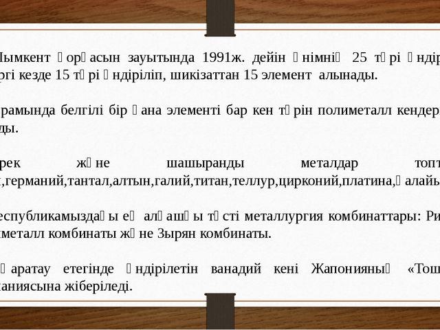 7. Шымкент қорғасын зауытында 1991ж. дейін өнімнің 25 түрі өндірілді. Қазіргі...