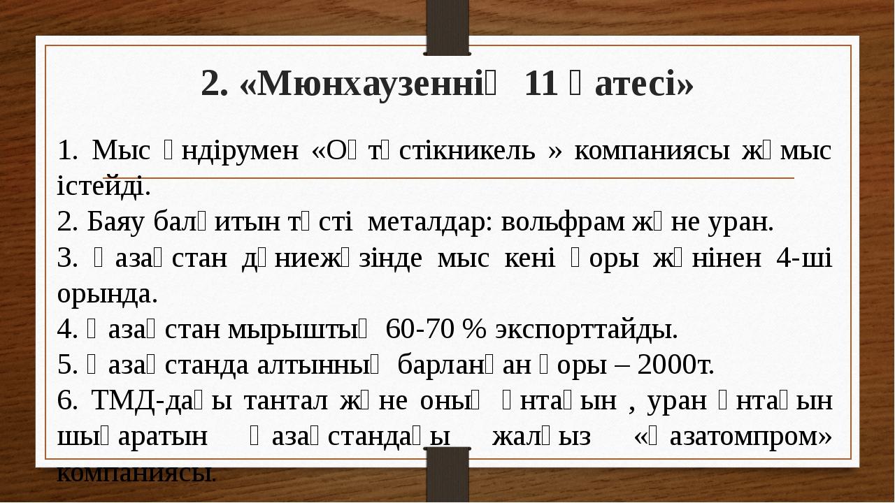 2. «Мюнхаузеннің 11 қатесі» 1. Мыс өндірумен «Оңтүстікникель » компаниясы жұм...