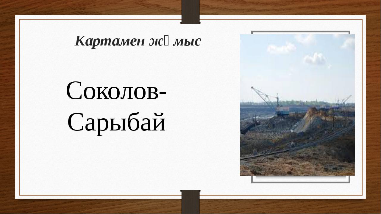 Картамен жұмыс Соколов- Сарыбай