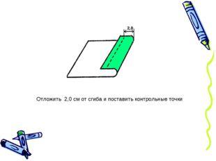 2,0 Отложить 2,0 см от сгиба и поставить контрольные точки