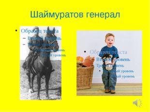 Шаймуратов генерал