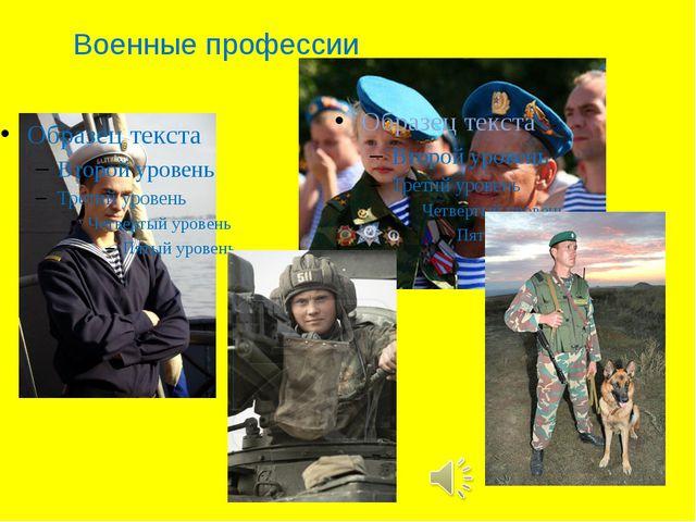 Военные профессии
