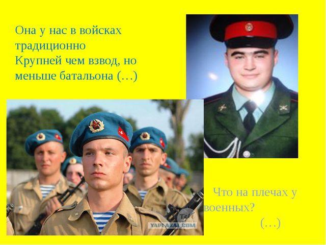 Она у нас в войсках традиционно Крупней чем взвод, но меньше батальона (…) Чт...