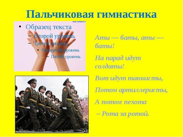 Пальчиковая гимнастика Аты — баты, аты — баты! На парад идут солдаты! Вот ид...