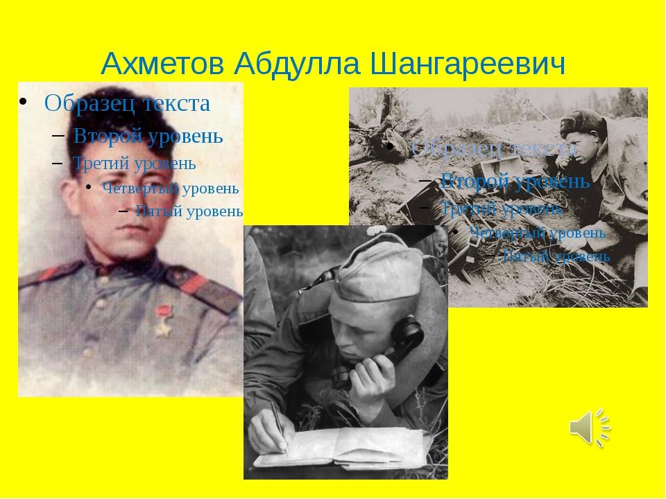 Ахметов Абдулла Шангареевич