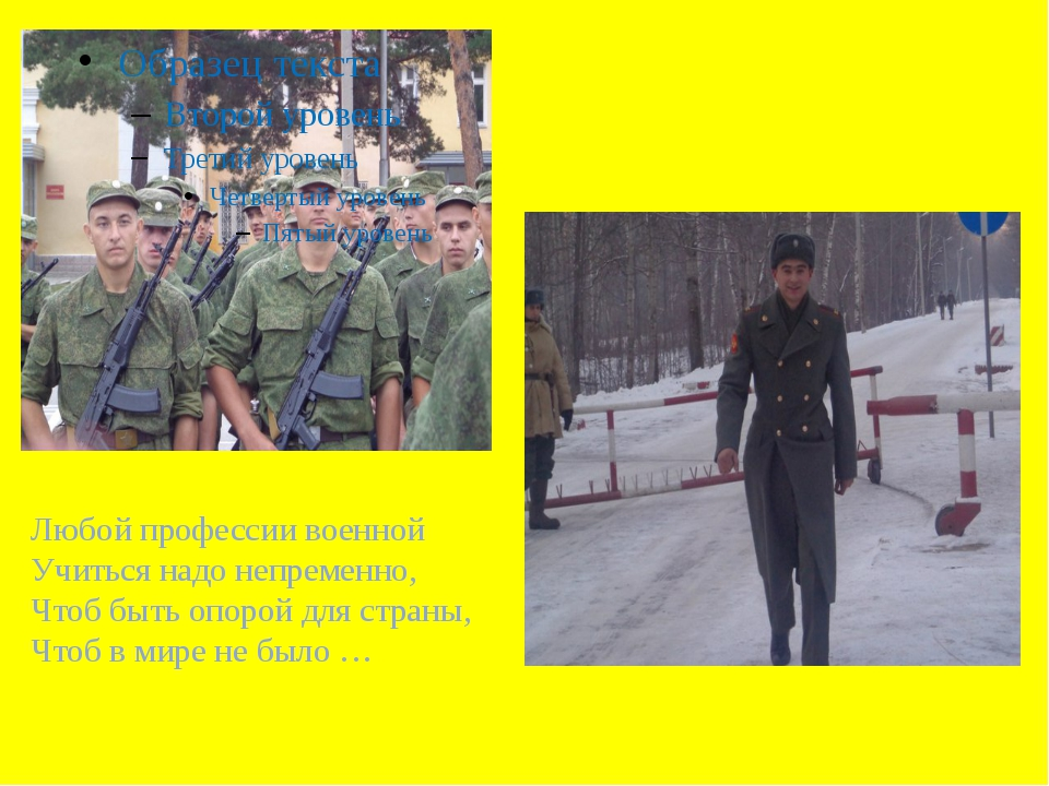 Любой профессии военной Учиться надо непременно, Чтоб быть опорой для страны...