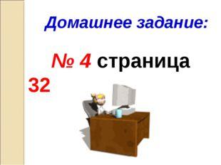 Домашнее задание: № 4 страница 32