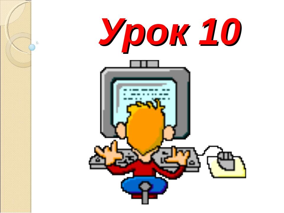 Урок 10
