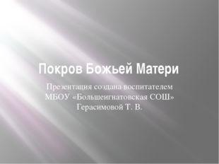 Покров Божьей Матери Презентация создана воспитателем МБОУ «Большеигнатовская