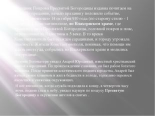 Праздник Покрова Пресвятой Богородицы издавна почитаем на Руси. По преданию,