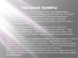 Народные приметы Издавна считалось, что на праздник Покрова происходитпервая