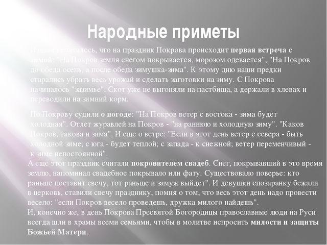 Народные приметы Издавна считалось, что на праздник Покрова происходитпервая...