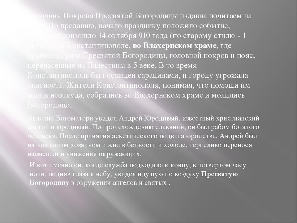 Праздник Покрова Пресвятой Богородицы издавна почитаем на Руси. По преданию,...