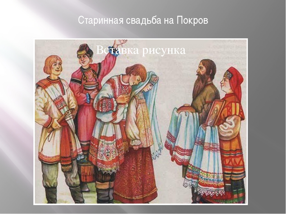 Старинная свадьба на Покров