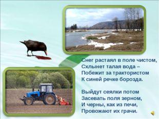 Снег растаял в поле чистом, Схлынет талая вода – Побежит за трактористом К си