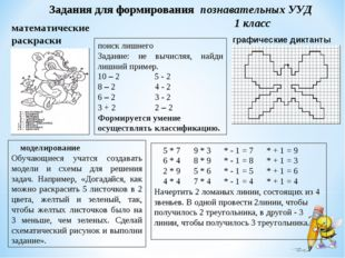 математические раскраски графические диктанты поиск лишнего Задание: не вычис