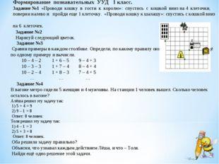 Формирование познавательных УУД 1 класс. Задание №1 «Проводи кошку в гости к