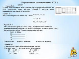 Формирование познавательных УУД 4 класс. Задание№ 1. Квадрат, изображенный на
