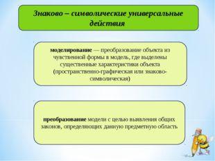 преобразование модели с целью выявления общих законов, определяющих данную пр