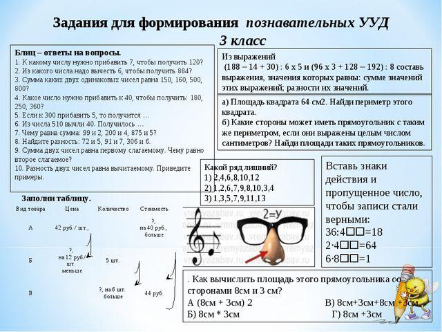 Заданиядля формирования познавательных УУД 3 класс Блиц – ответы на вопросы...