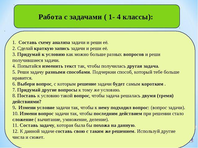 Работа с задачами ( 1- 4 классы): 1. Составь схему анализа задачи и реши её....