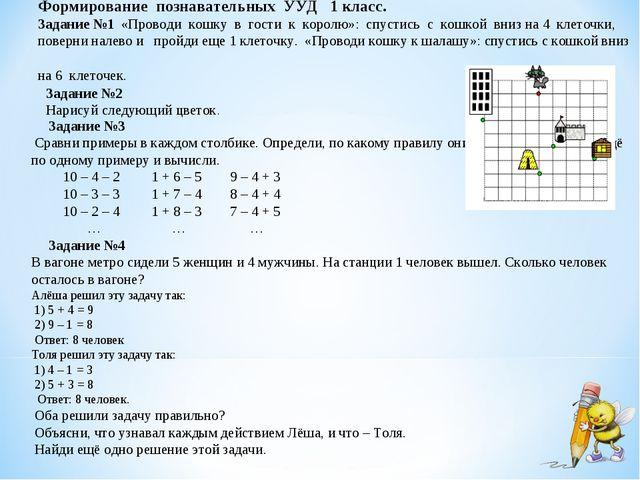 Формирование познавательных УУД 1 класс. Задание №1 «Проводи кошку в гости к...