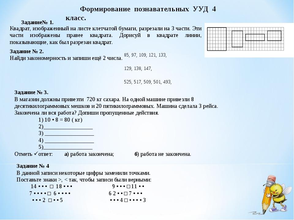 Формирование познавательных УУД 4 класс. Задание№ 1. Квадрат, изображенный на...