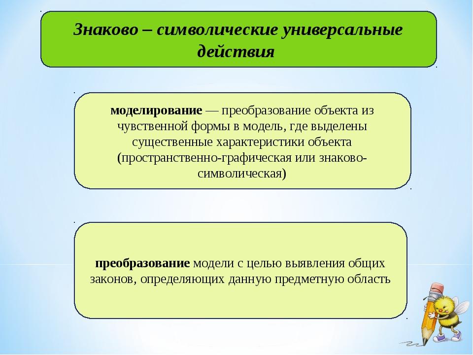 преобразование модели с целью выявления общих законов, определяющих данную пр...