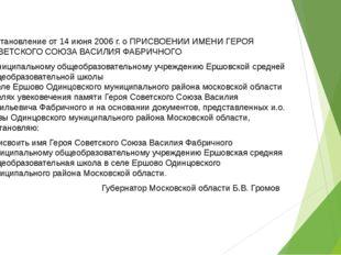 Постановление от 14 июня 2006 г. о ПРИСВОЕНИИ ИМЕНИ ГЕРОЯ СОВЕТСКОГО СОЮЗА ВА