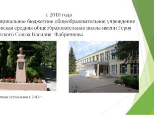 с 2010 года Муниципальное бюджетное общеобразовательное учреждение Ершовская