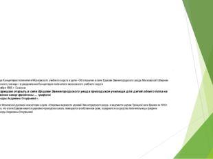 В фонде Канцелярии попечителя Московского учебного округа в деле «Об открыти