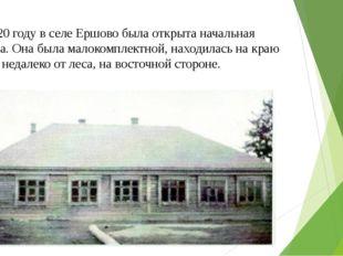 В 1920 году в селе Ершово была открыта начальная школа. Она была малокомплект