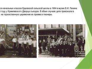 Учащиеся начальных классов Ершовской сельской школы в 1964 в музее В.И. Ленин