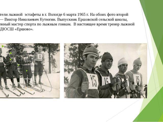 Победители лыжной эстафеты в г. Вологде 6 марта 1965 г. На обоих фото второй...