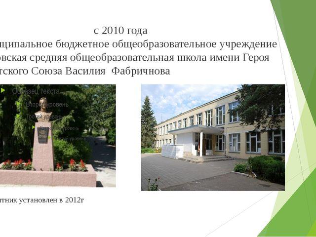 с 2010 года Муниципальное бюджетное общеобразовательное учреждение Ершовская...