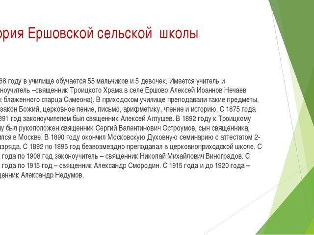 История Ершовской сельской школы В 1868 году в училище обучается 55 мальчиков...