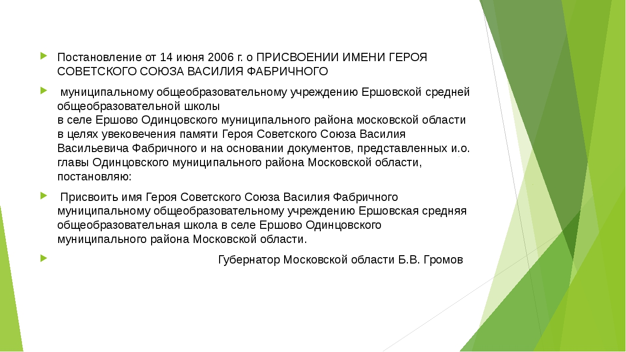 Постановление от 14 июня 2006 г. о ПРИСВОЕНИИ ИМЕНИ ГЕРОЯ СОВЕТСКОГО СОЮЗА ВА...